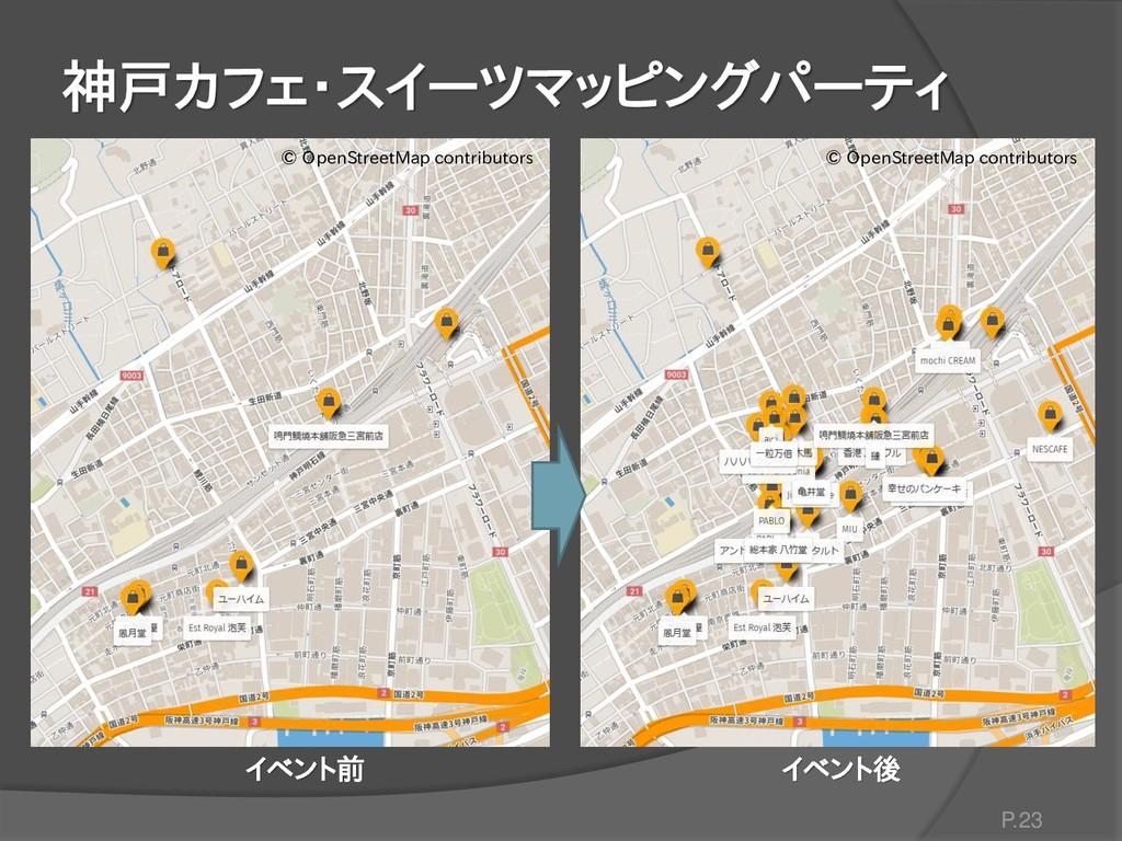 神戸カフェ・スイーツマッピングパーティ P.23 © OpenStreetMap contri...