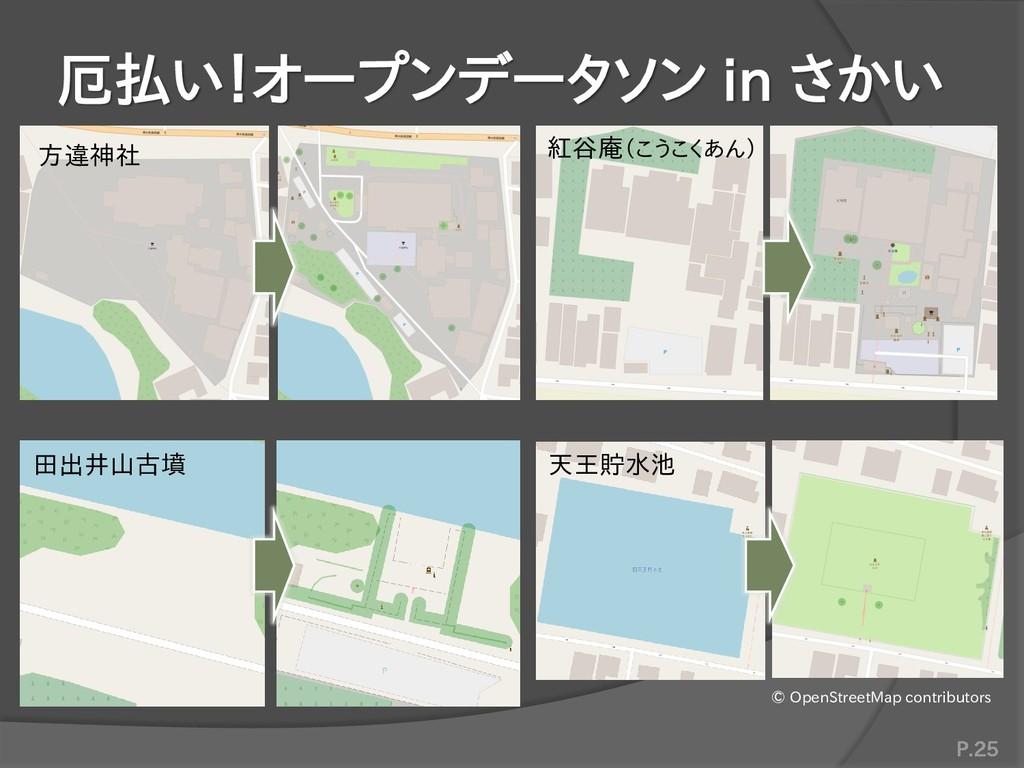 P.25 © OpenStreetMap contributors 厄払い!オープンデータソン...