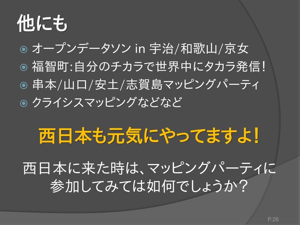 他にも  オープンデータソン in 宇治/和歌山/京女  福智町:自分のチカラで世界中にタ...