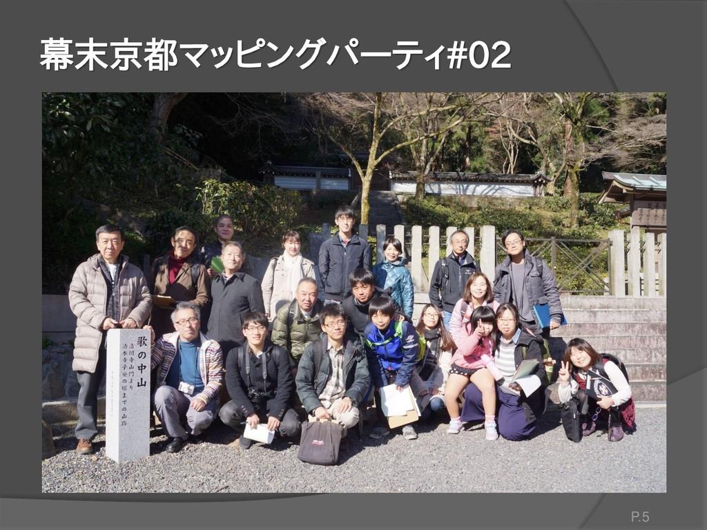 幕末京都マッピングパーティ#02 P.5