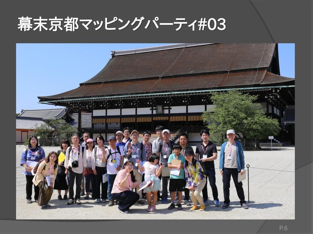幕末京都マッピングパーティ#03 P.6