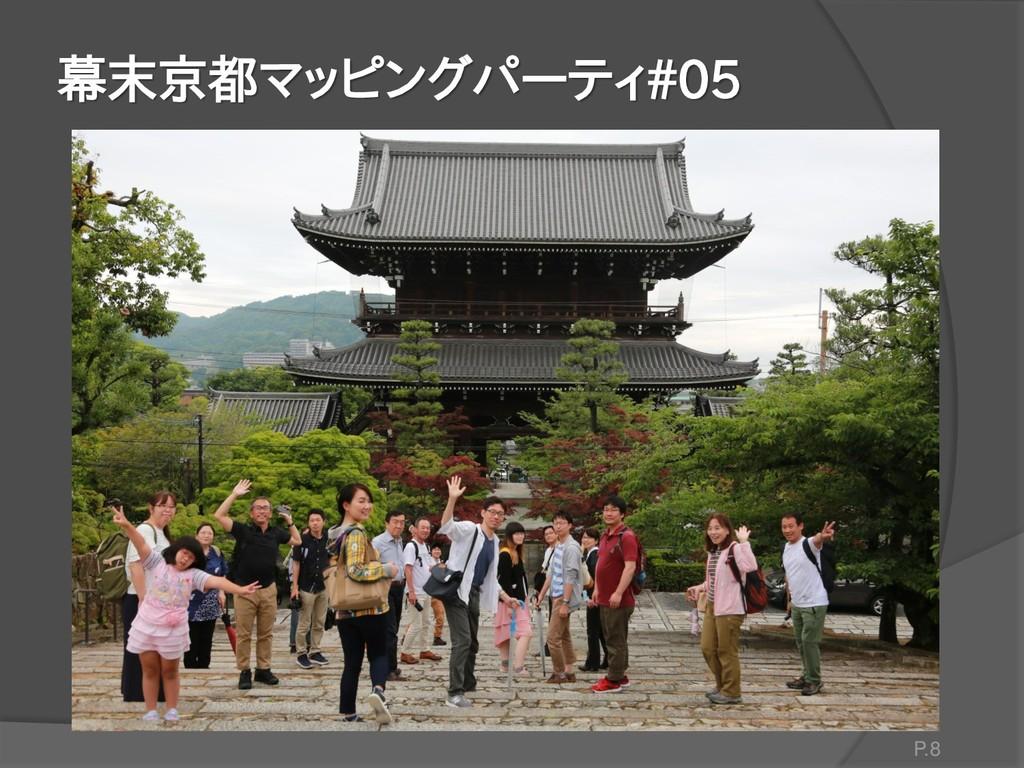 幕末京都マッピングパーティ#05 P.8