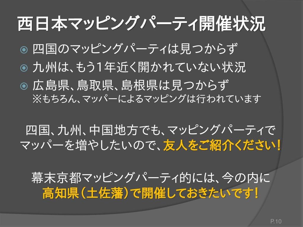 西日本マッピングパーティ開催状況  四国のマッピングパーティは見つからず  九州は、もう1...