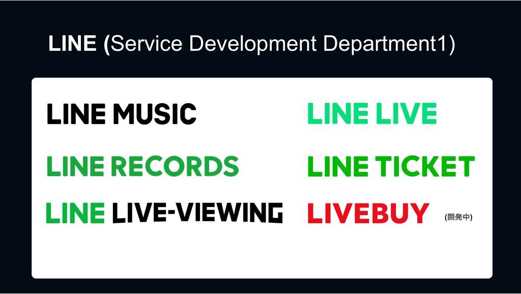 LINE (Service Development Department1) (開発中)