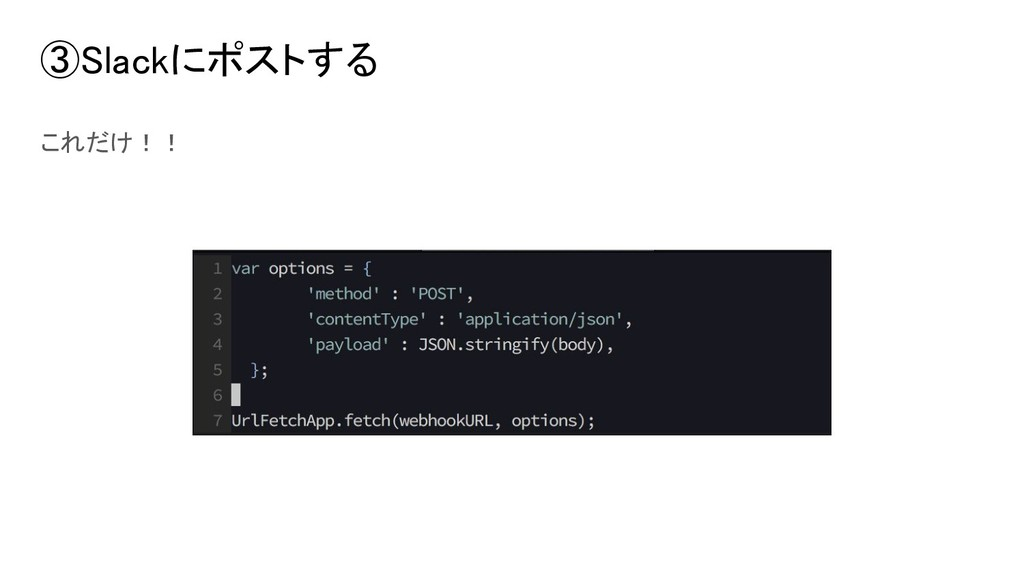 ③Slackにポストする これだけ!!