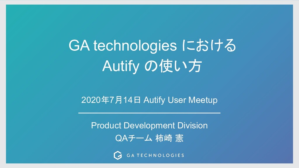 © GA technologies Inc. GA technologies における Aut...