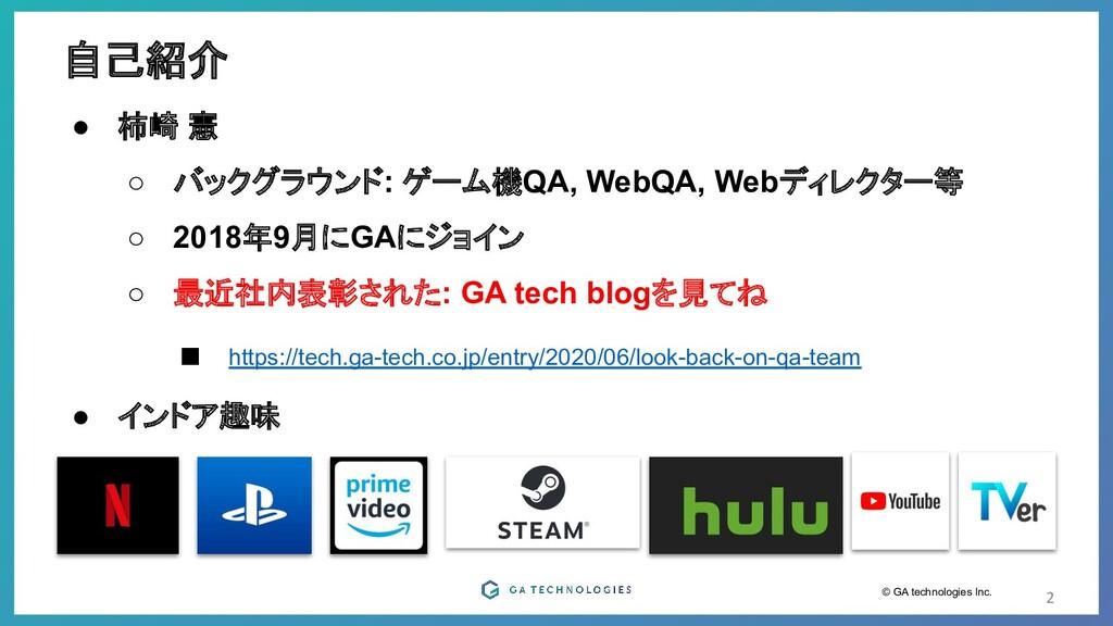 © GA technologies Inc. 自己紹介 2 ● 柿崎 憲 ○ バックグラウンド...