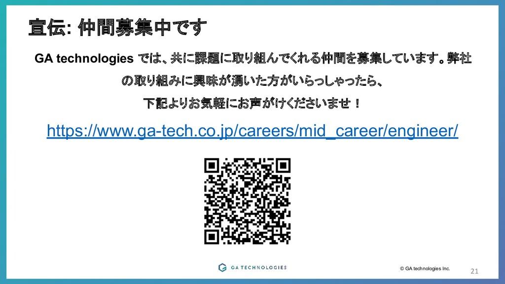 © GA technologies Inc. 宣伝: 仲間募集中です 21 GA techno...