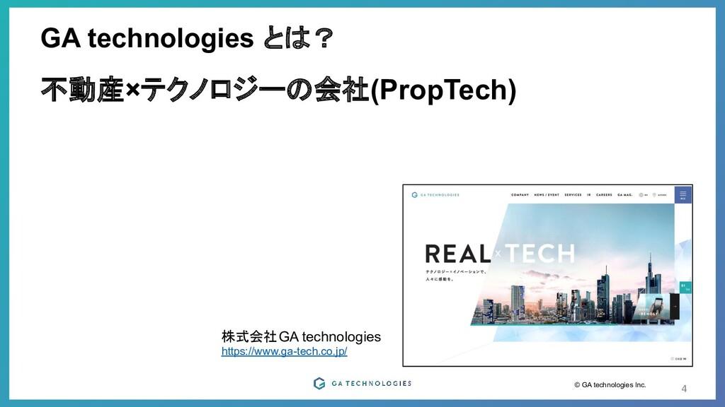 © GA technologies Inc. GA technologies とは? 4 不動...