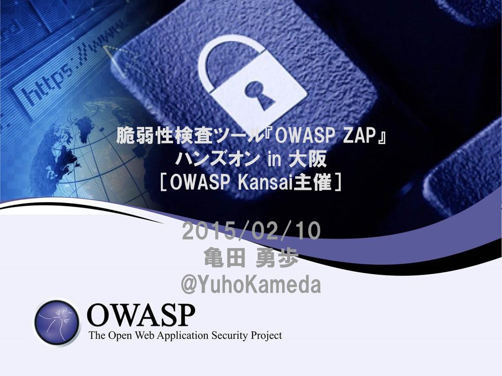 脆弱性検査ツール『OWASP ZAP』 ハンズオン in 大阪 [OWASP Kansai主催...