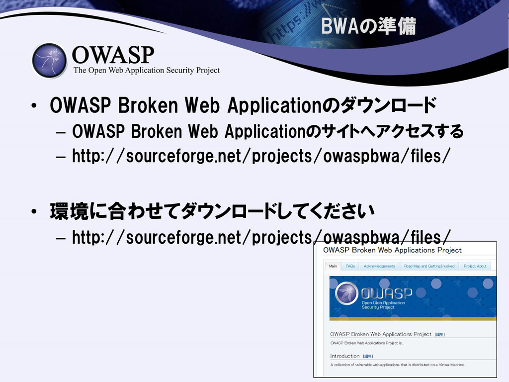 BWAの準備 • OWASP Broken Web Applicationのダウンロード – ...