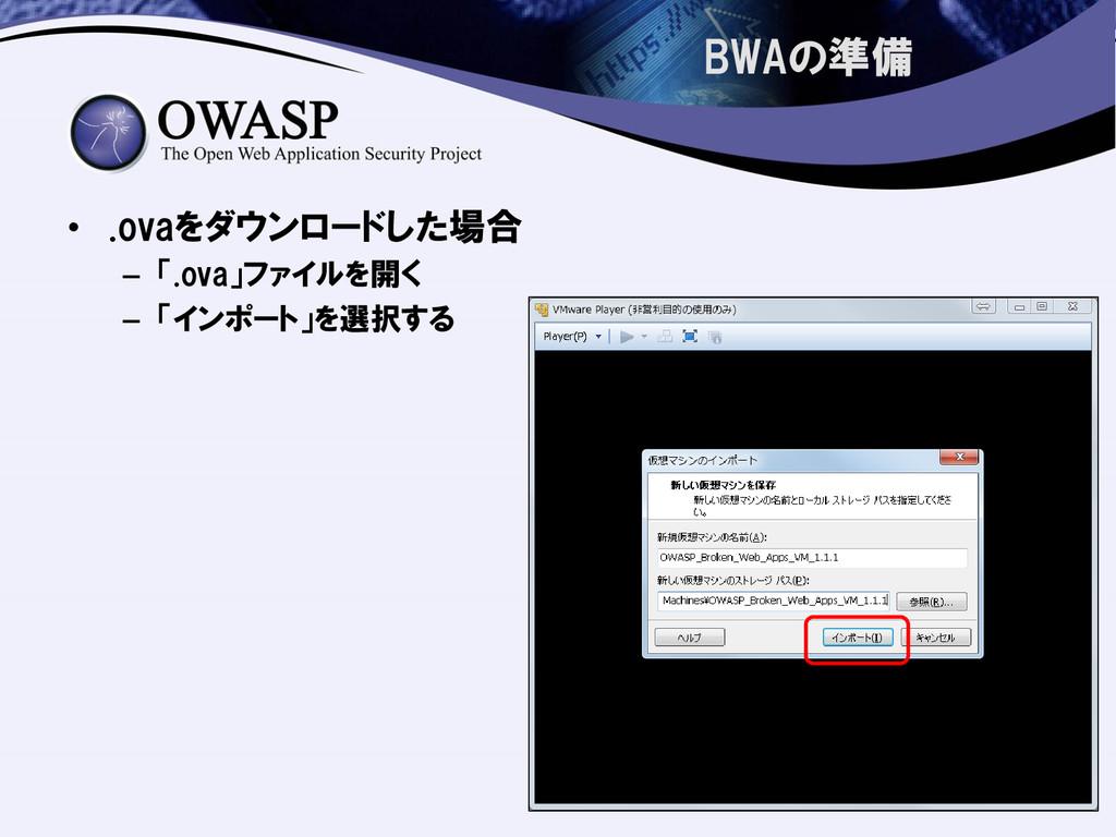 BWAの準備 • .ovaをダウンロードした場合 – 「.ova」ファイルを開く – 「インポ...