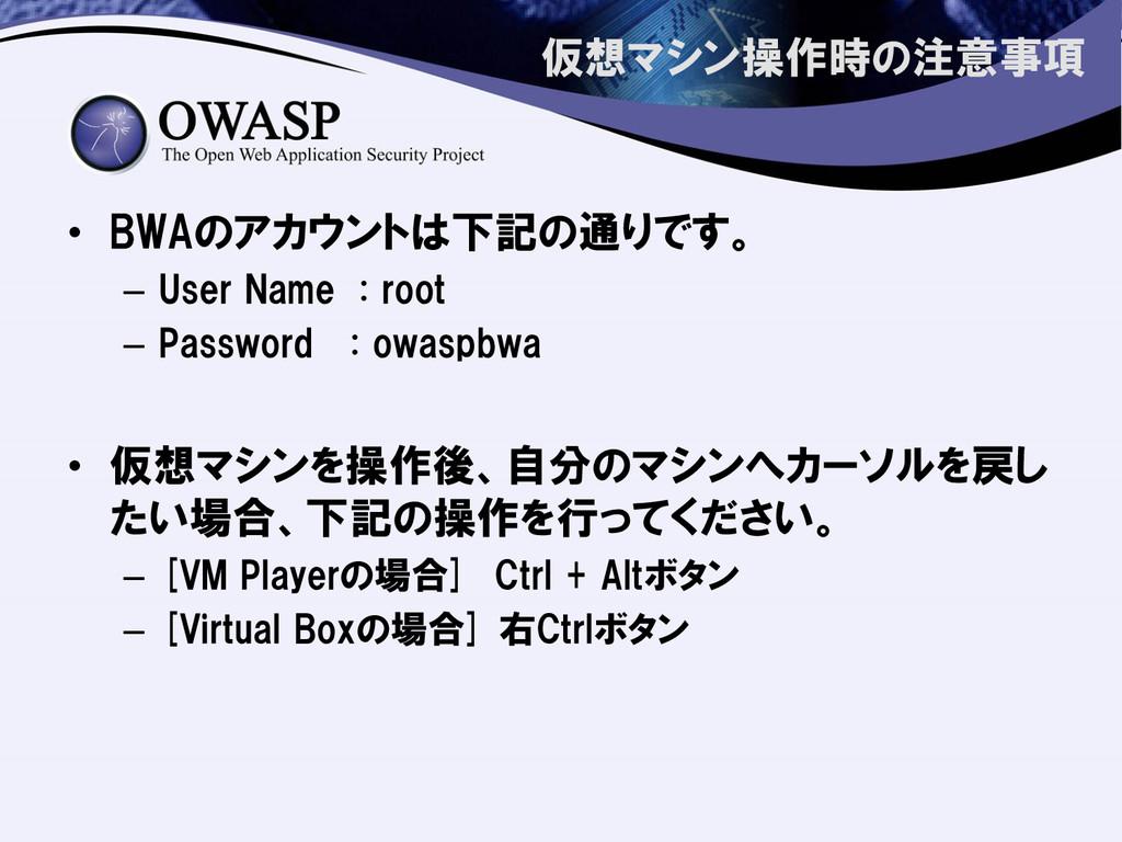 仮想マシン操作時の注意事項 • BWAのアカウントは下記の通りです。 – User Name ...