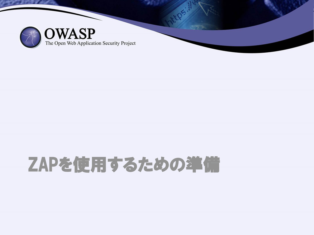 ZAPを使用するための準備