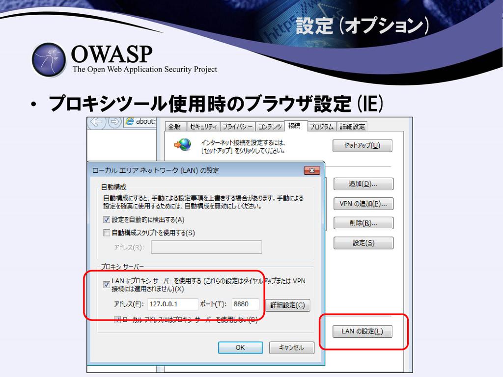 設定(オプション) • プロキシツール使用時のブラウザ設定(IE)