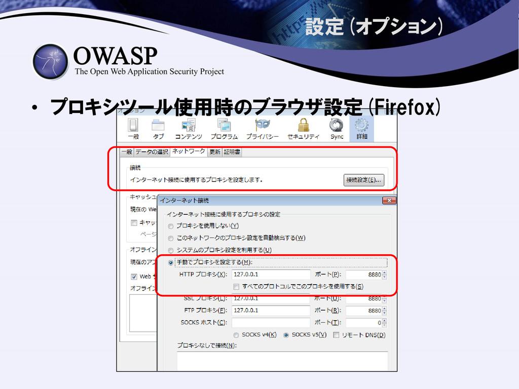 設定(オプション) • プロキシツール使用時のブラウザ設定(Firefox)