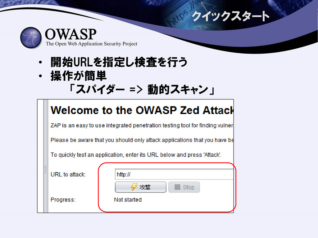 クイックスタート • 開始URLを指定し検査を行う • 操作が簡単 「スパイダー => 動的ス...