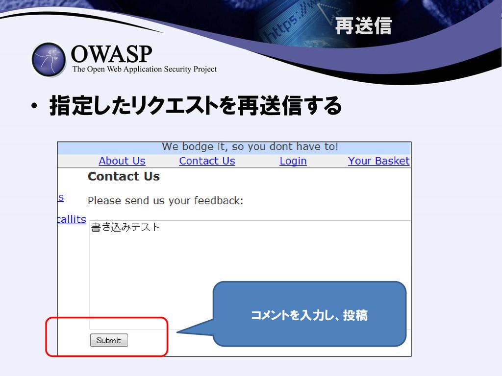 再送信 • 指定したリクエストを再送信する コメントを入力し、投稿
