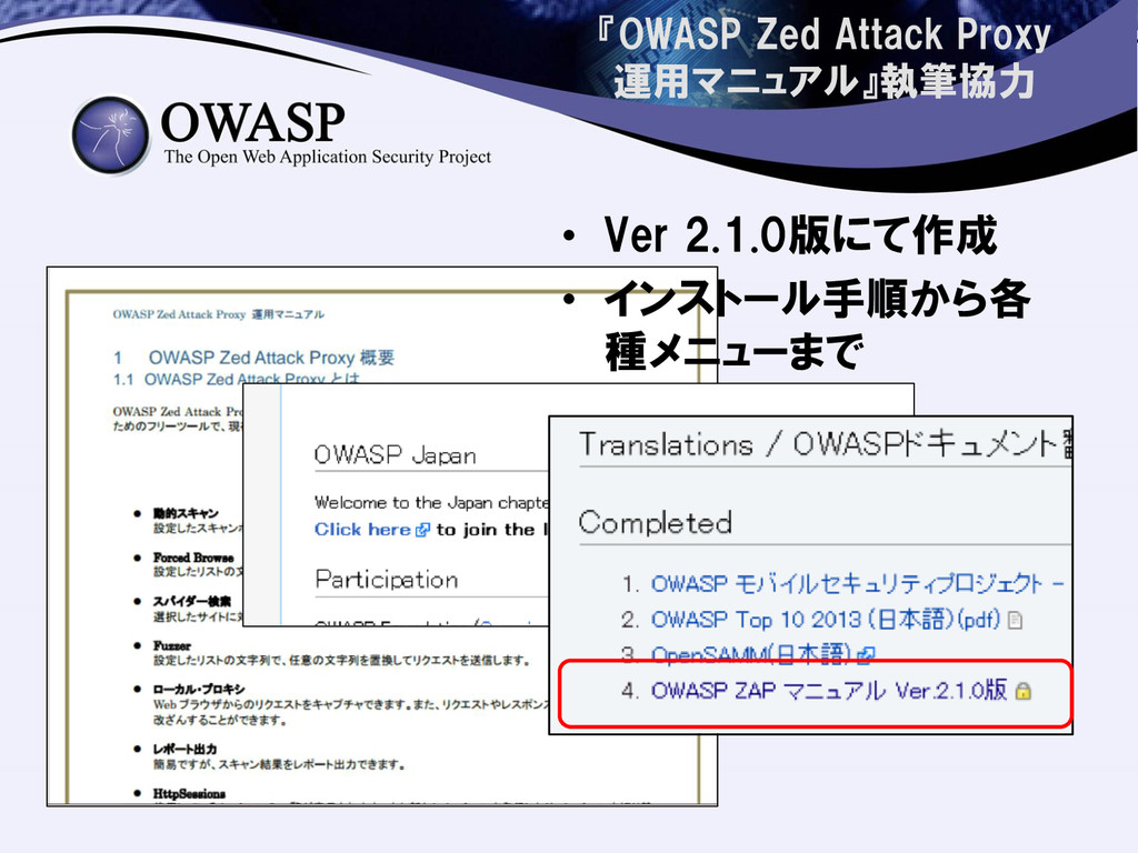 『OWASP Zed Attack Proxy 運用マニュアル』執筆協力 • Ver 2.1....