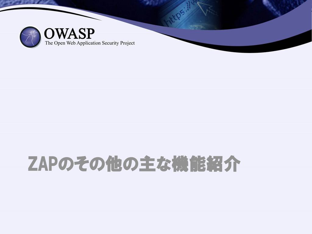 ZAPのその他の主な機能紹介