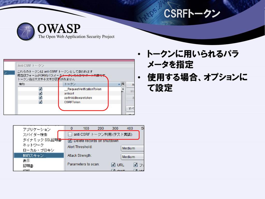 CSRFトークン • トークンに用いられるパラ メータを指定 • 使用する場合、オプションに ...