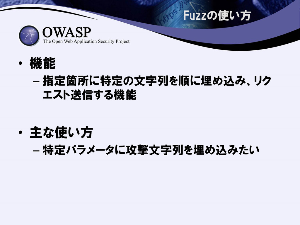 Fuzzの使い方 • 機能 – 指定箇所に特定の文字列を順に埋め込み、リク エスト送信する機能...