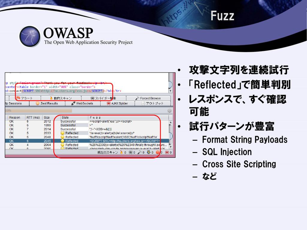 Fuzz • 攻撃文字列を連続試行 • 「Reflected」で簡単判別 • レスポンスで、す...