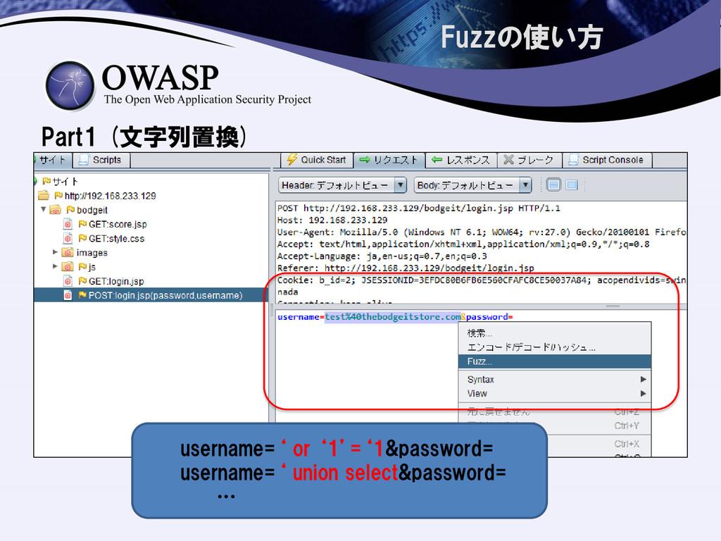 Fuzzの使い方 Part1 (文字列置換) username=' or '1'='1&pas...