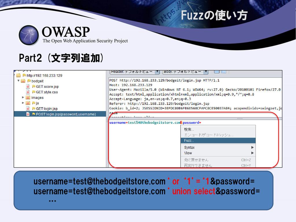 Fuzzの使い方 Part2 (文字列追加) username=test@thebodgeit...