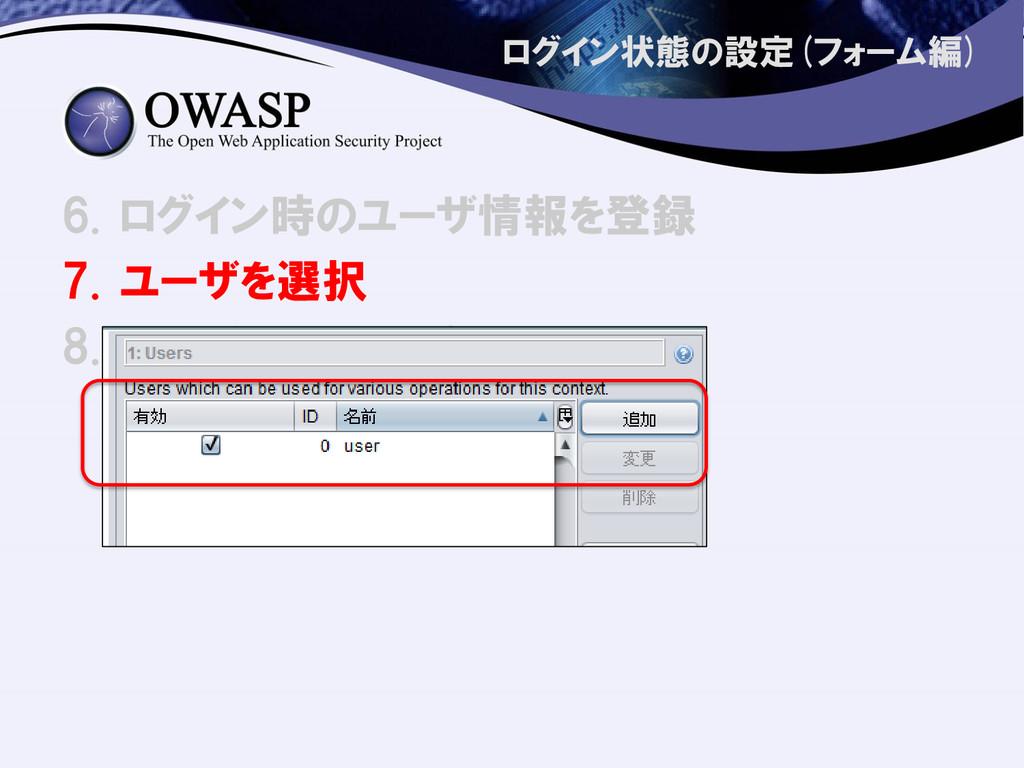 ログイン状態の設定(フォーム編) 6. ログイン時のユーザ情報を登録 7. ユーザを選択 8....