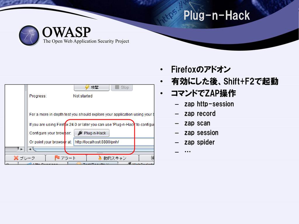 Plug-n-Hack • Firefoxのアドオン • 有効にした後、Shift+F2で起動...