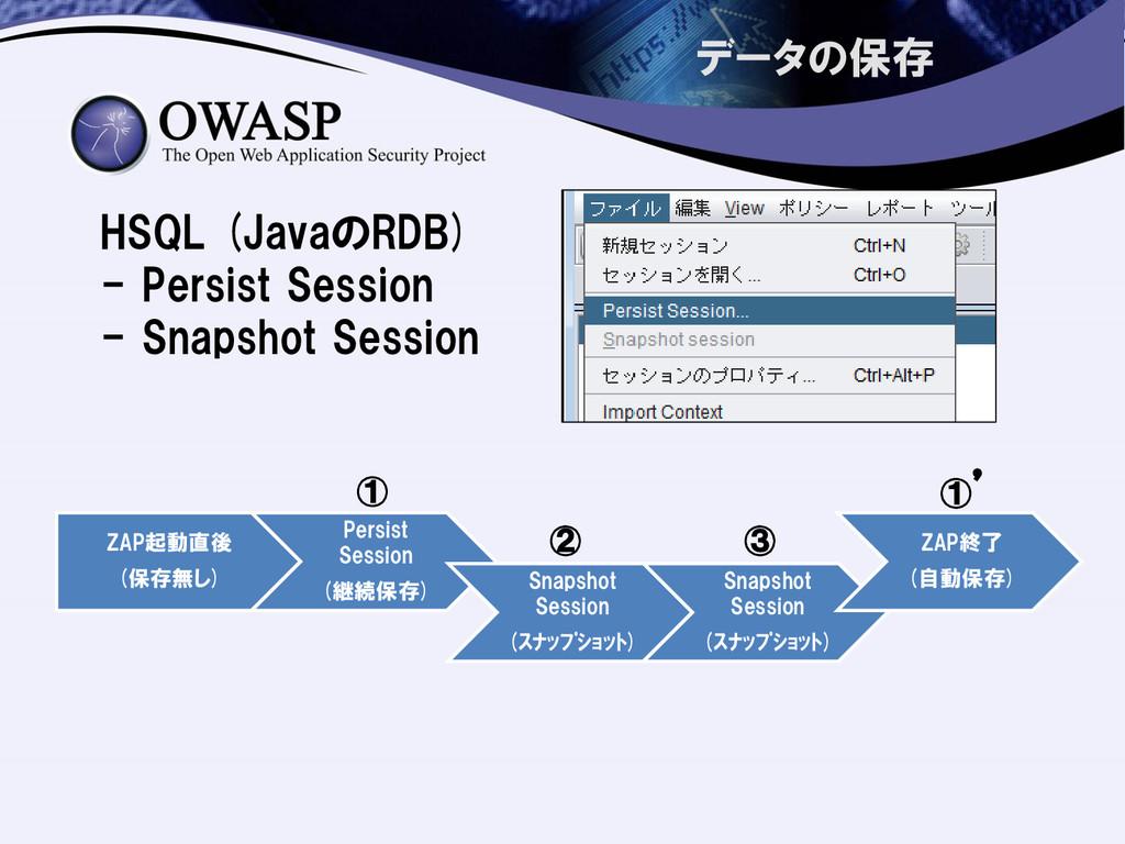 データの保存 HSQL (JavaのRDB) - Persist Session - Snap...