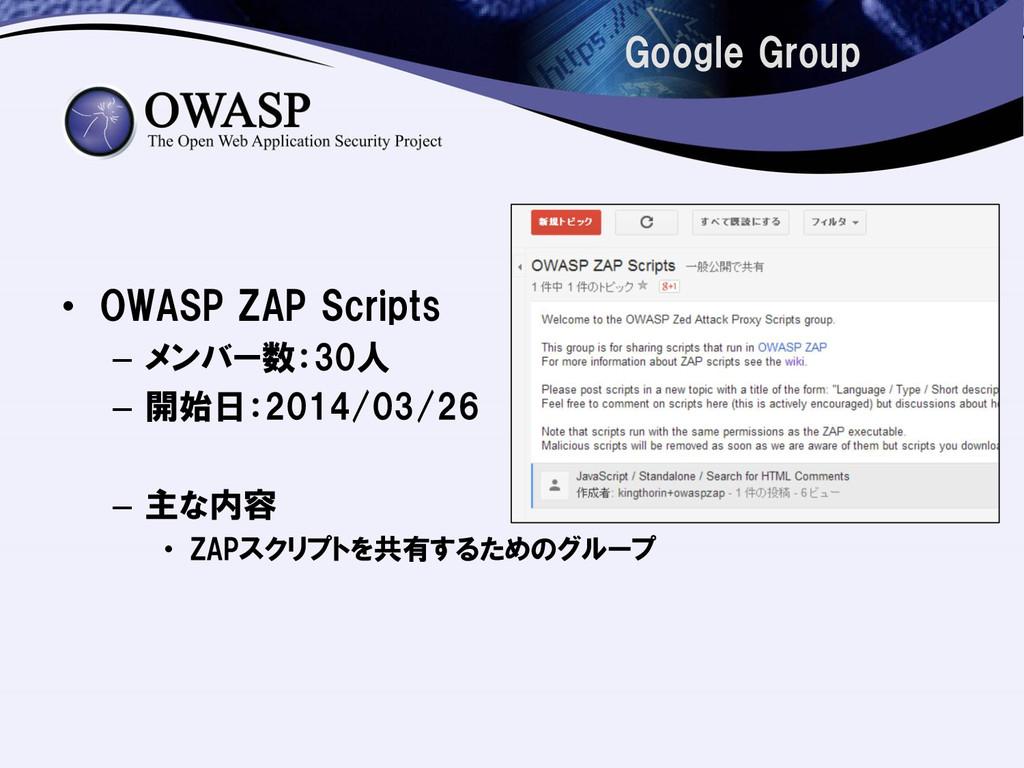 Google Group • OWASP ZAP Scripts – メンバー数:30人 – ...