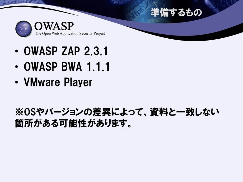 準備するもの • OWASP ZAP 2.3.1 • OWASP BWA 1.1.1 • VM...