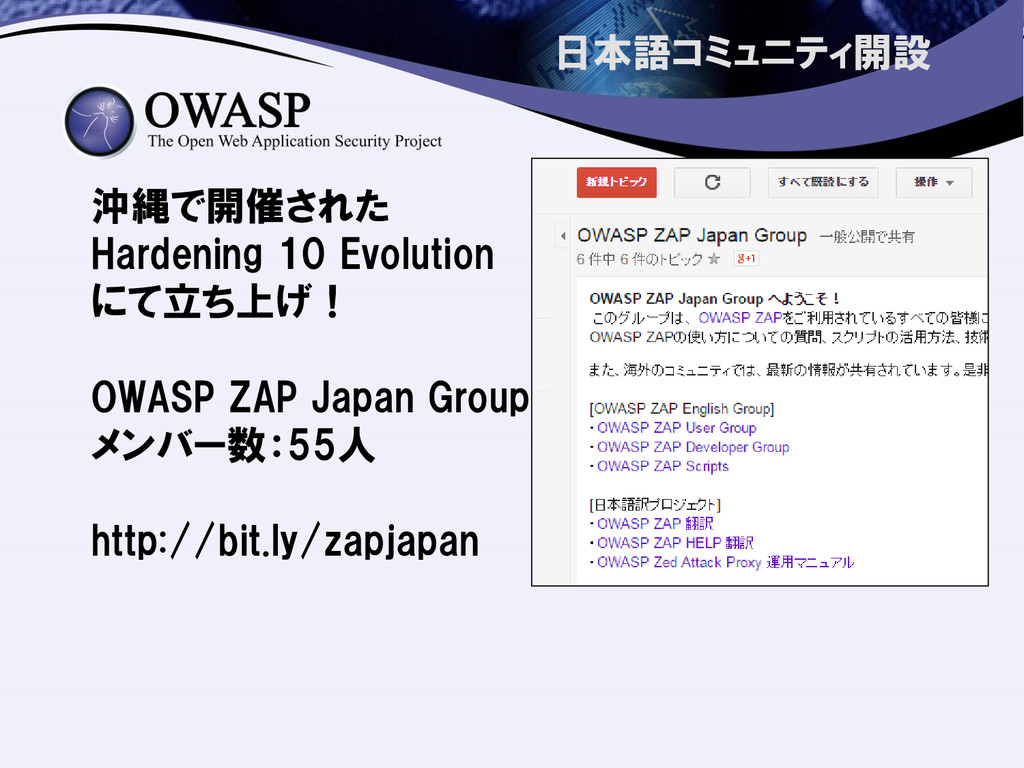 日本語コミュニティ開設 沖縄で開催された Hardening 10 Evolution にて立...