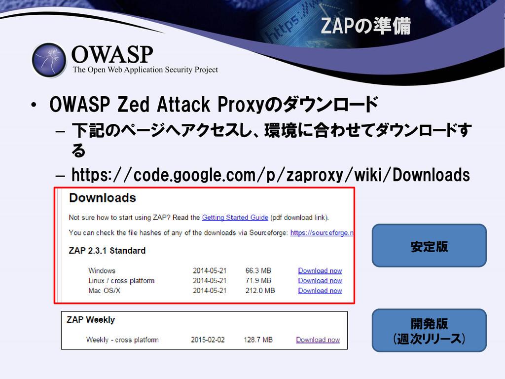 ZAPの準備 • OWASP Zed Attack Proxyのダウンロード – 下記のページ...