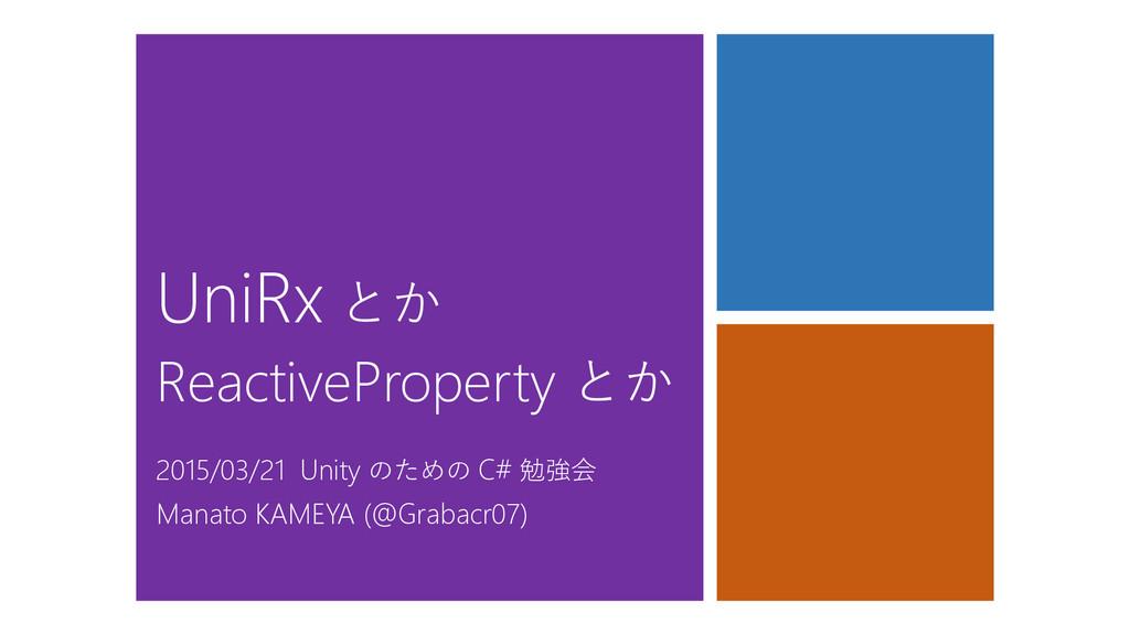 UniRx とか ReactiveProperty とか 2015/03/21 Unity の...