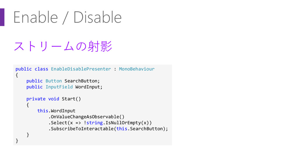 Enable / Disable ストリームの射影 public class EnableDi...