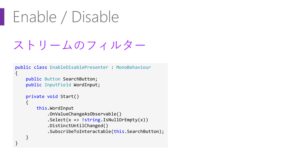 Enable / Disable ストリームのフィルター public class Enabl...