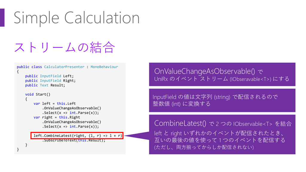 Simple Calculation ストリームの結合 public class Calcul...