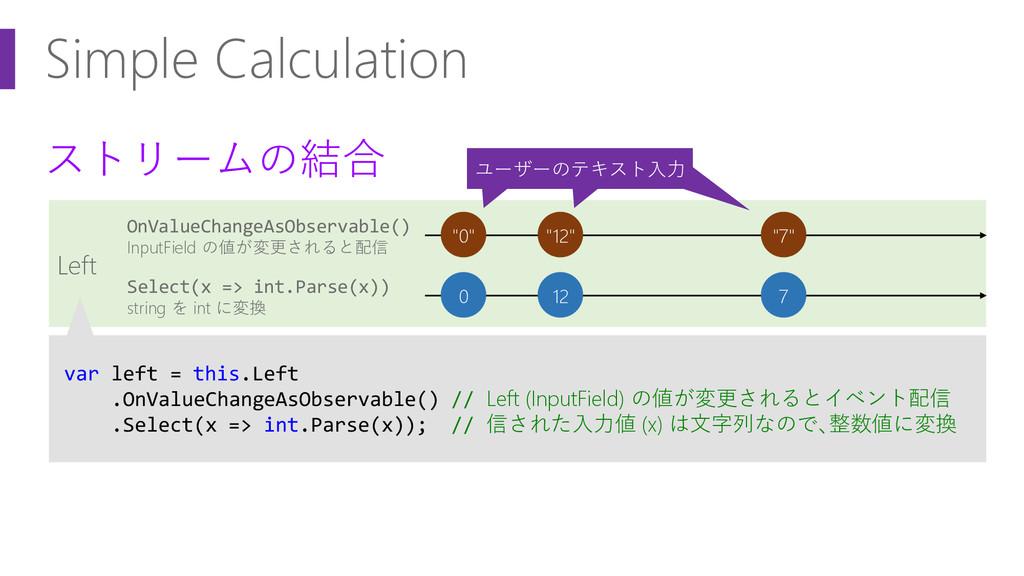ストリームの結合 Left Simple Calculation OnValueChangeA...