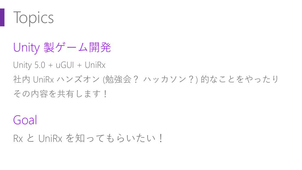 Topics Unity 製ゲーム開発 Unity 5.0 + uGUI + UniRx 社内...