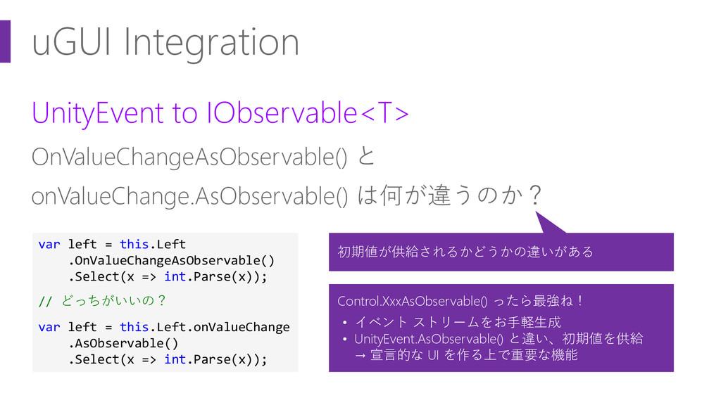 UnityEvent to IObservable<T> OnValueChangeAsObs...