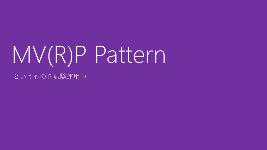というものを試験運用中 MV(R)P Pattern