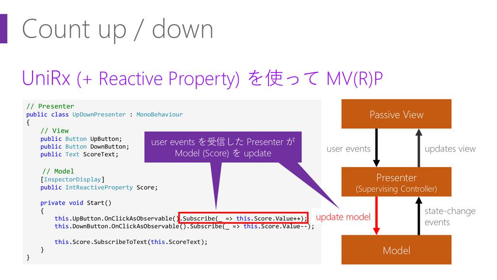 Count up / down UniRx (+ Reactive Property) を使っ...