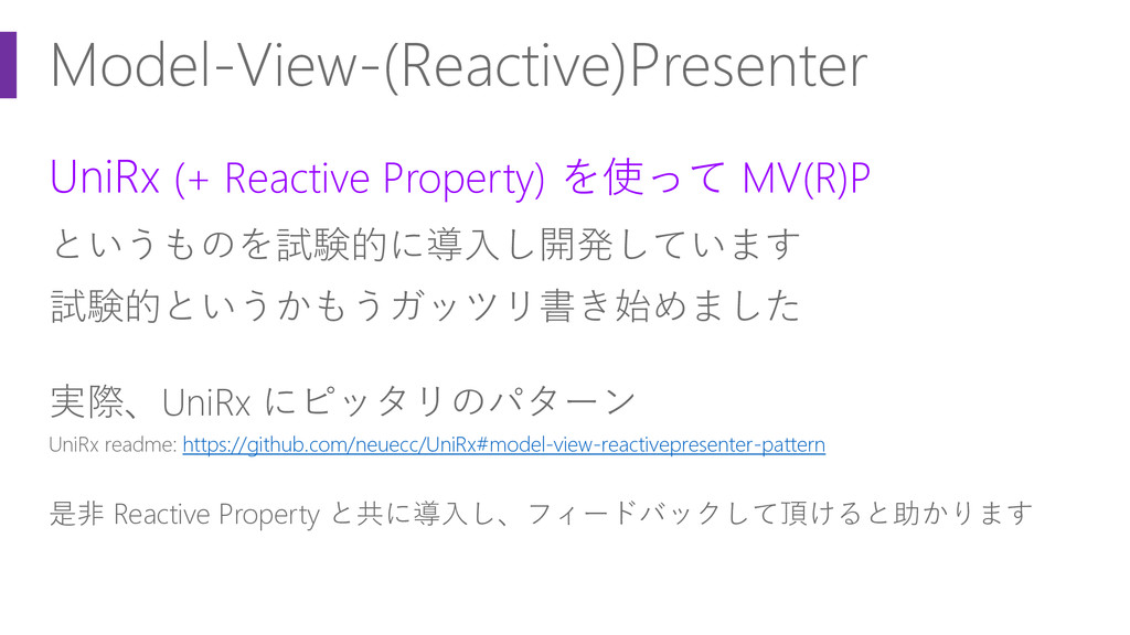 Model-View-(Reactive)Presenter UniRx (+ Reactiv...