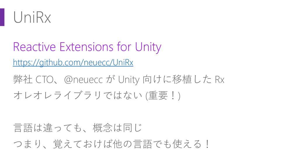 UniRx Reactive Extensions for Unity https://git...