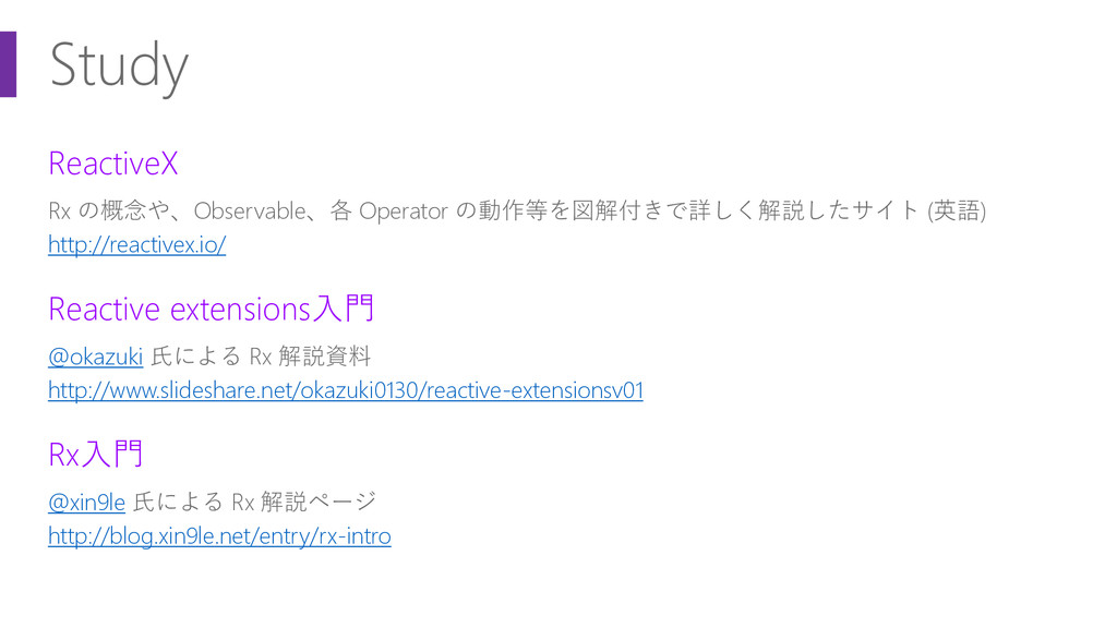 Study ReactiveX Rx の概念や、Observable、各 Operator の...