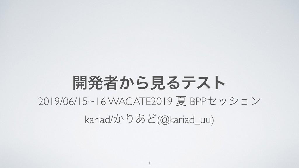 ։ൃऀ͔ΒݟΔςετ 2019/06/15~16 WACATE2019 Ն BPPηογϣϯ ...