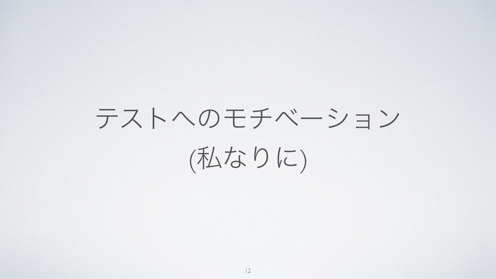 ςετͷϞνϕʔγϣϯ (ࢲͳΓʹ) 12